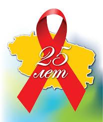 ГБУЗ СК Краевой центр СПИД Главная страница Краевой службе по профилактике и борьбе со СПИДом 25 лет