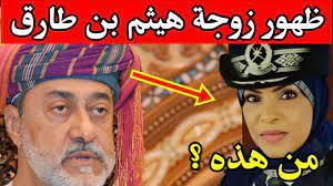 زوجة السلطان هيثم بن طارق تفاجئ الجميع بظهورها الأول في الاعلام - YouTube