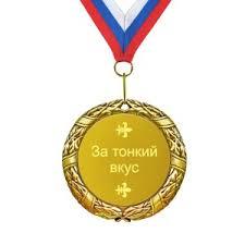 <b>Медаль *За тонкий вкус*</b> | Долина Подарков