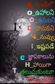 chiru gud night essweet