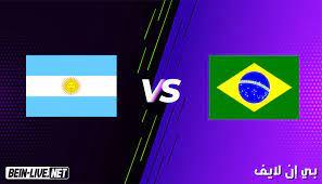 مشاهدة مباراة البرازيل والأرجنتين بث مباشر اليوم بتاريخ 11-07-2021 في كوبا  امريكا