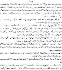 essay on islam ki barkatain in urdu