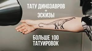 тату динозавров эскизы и готовые работы больше 100 татуировок