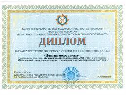 ТОО Центргеолсъемка Отзывы диплом · Резервная копия Рамка для картинок