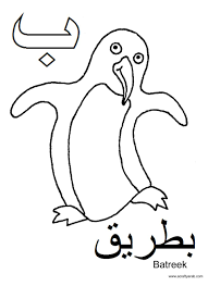 Small Picture Coloring Pages Printable Pages Of The Arabic Alphabet To Color