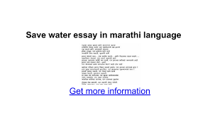 save water essay in marathi language google docs