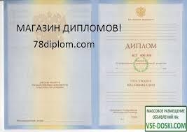 дипломы аттестаты справки свидетельства сертификаты Доска  дипломы аттестаты справки свидетельства сертификаты Доска бесплатных объявлений