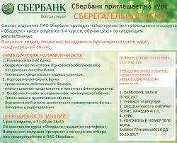 ОмГУПС Омский государственный университет путей сообщения ПАО Сбербанк приглашает слушателей на спецкурс
