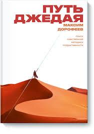 <b>Путь джедая</b> (Максим Дорофеев) — купить в МИФе