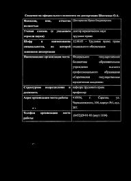 Сведения на официального оппонента по диссертации Ш евченко Ольги   Саратовская образовательное высшего образования государственная юридическая академия Адрес организации места