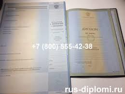 Купить диплом специалиста годов в Москве цена Диплом специалиста 1997 2002 годов