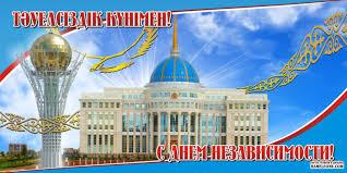 Image result for день независимости казахстана фото