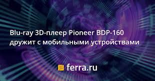 <b>Blu</b>-<b>ray</b> 3D-плеер <b>Pioneer</b> BDP-160 дружит с мобильными ...