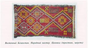 Курсовая работа Казахский орнамент