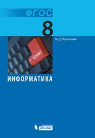 Информатика и ИКТ класс купить учебники учебно методические  Информатика 8 класс Учебник ФГОС