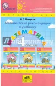 Книга Математика класс Методические рекомендации для  Математика 4 класс Методические рекомендации для учителей
