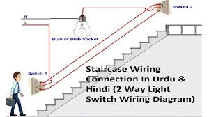 2 way light switch wiring staircase wiring connections in light switch wiring colors Light Switch Wiring Code 2 way light switch wiring staircase wiring connections in urdu & hindi youtube