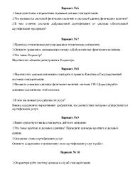 Варианты № заданий контрольной работы по дисциплине  Посмотреть все страницы