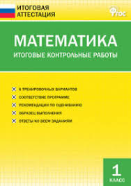 Математика Итоговые контрольные работы класс ФГОС Дмитриева  Математика Итоговые контрольные работы 1 класс ФГОС