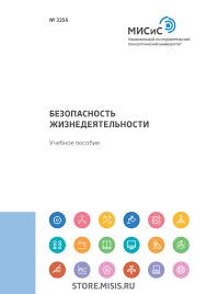 Е. П. Потоцкий, <b>Безопасность жизнедеятельности</b> – читать ...