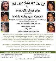 Music Masti 2013 by Probodh Chiplunkar