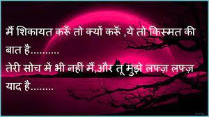 Hd Sad Shayari Wallpaper ...