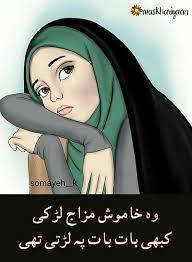 Pin By Saba Afrin On Humdard Pinterest Urdu Quotes Urdu Mesmerizing Idealist Quotes In Urdu