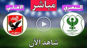 شاهد مباراة الاهلي والمصري بث مباشر اليوم الأسبوع 32 من الدوري المصري -  YouTube