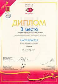 за место в категории Корпоративные сайты Сайт spa центра  Диплом за 3 место в категории Корпоративные сайты Сайт spa центра