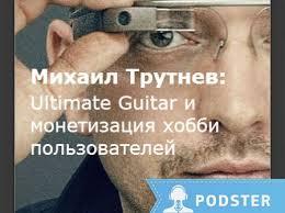 <b>Михаил Трутнев</b>: Ultimate Guitar и монетизация хобби ...