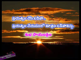 Beautiful Telugu Good Evening Quotes And Messages Legendary Quotes