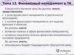 Презентация на тему Менеджмент в телекоммуникациях Представление  20 20 Тема 12 Финансовый