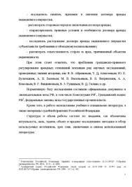 Договор аренды недвижимости в россии в гражданском праве Дипломная Дипломная Договор аренды недвижимости в россии в гражданском праве 4