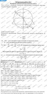 Физика лабораторные работы класс губанов решебник Какое задания вас интересует Выберите его номер