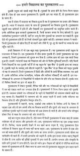 essay on the ldquo library of our school rdquo in hindi 1000124