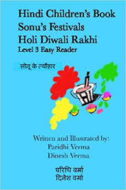 hindi children s book sonu s festivals holi diwali rakhi hindi children s book sonu s festivals holi diwali rakhi hindi children s book level 3 easy reader hindi and english edition hindi bilingual