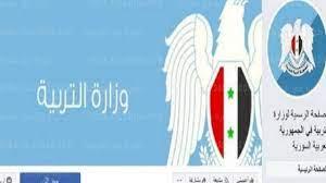الآن نتائج الاعتراضات بكالوريا 2021 سوريا moed.gov.sy موقع وزارة التربية  السورية - كورة في العارضة