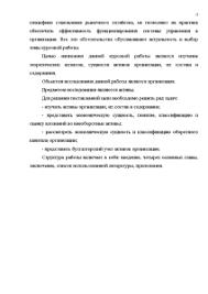 Активы организации их состав и содержание Курсовая Курсовая Активы организации их состав и содержание 4