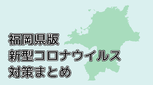 福岡 県 コロナ 感染 最新