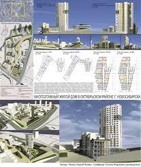Дипломный проект page Архитектура и проектирование  Многоэтажный жилой дом в Октябрьском районе г Новосибирск