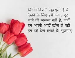 good morning sunday es in hindi 31