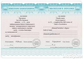 Дипломы о неполном образовании в Украине купить недорого  Диплом о неполном высшем образовании