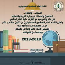بداية العام الدراسي 2018-2019 - الاتحاد العام للمعلمين الفلسطينيين