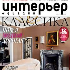 Interior Design Magazine Pdf Extraordinary OLEG KLODT ARCHITECTURE DESIGN Press