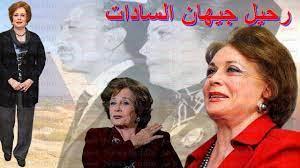 وفاة جيهان السادات حرم الرئيس الراحل انور السادات - YouTube