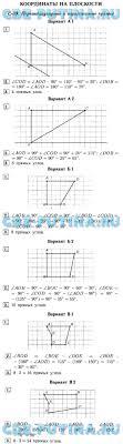 ГДЗ решебник по математике класс Ершова Голобородько К 14 Рациональные числа · С 35 Повторение · С 36 Нестандартные задачи домашняя самостоятельная работа · К 15 Годовая контрольная работа