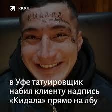 комсомольская правда On Twitter тату мастеров злить опасно а уж