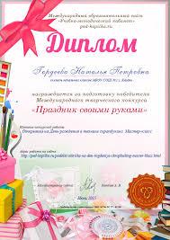 Конкурсы для педагогов и детей Новости № Утиное гнездышко  Диплом Диплом Первой степени
