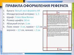 Оформление реферата История развития компьютерной техники  Правила оформления реферата Ориентация страницы