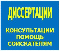Помощь в написании диссертации цена заказать в Алматы satu kz  Помощь в написании диссертации avtortext в Алматы